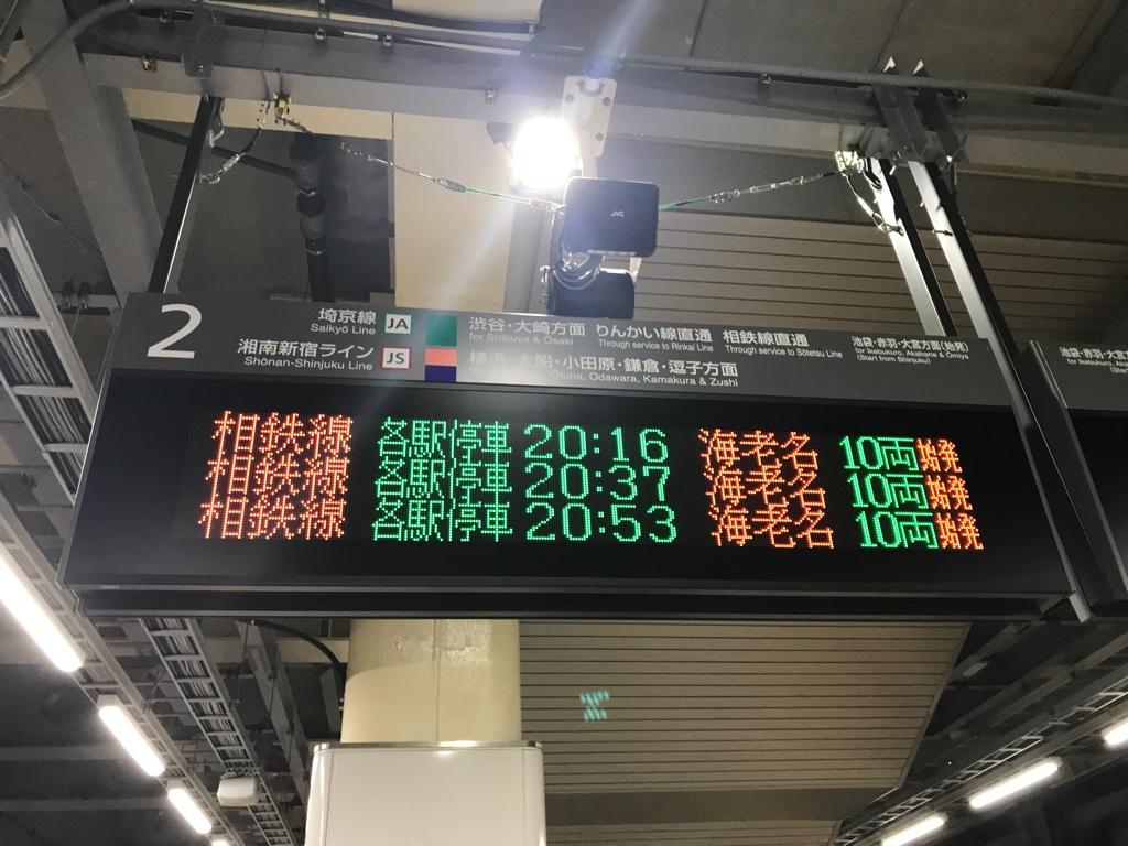新宿駅2番線発車時刻案内