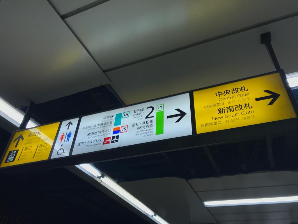 渋谷駅山手線外回り1番線の看板