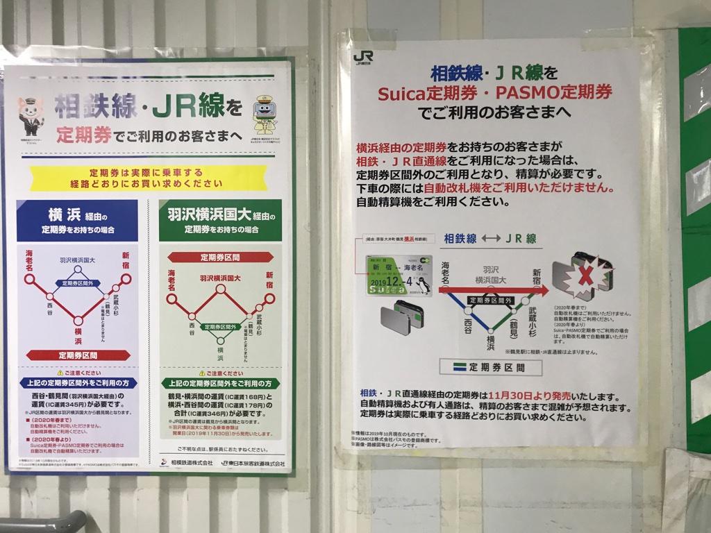 JR渋谷駅掲示の定期券利用案内