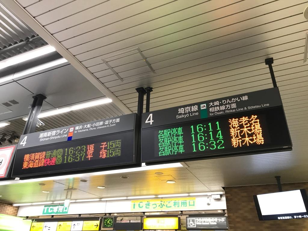 恵比寿駅コンコース4番線発車時刻案内