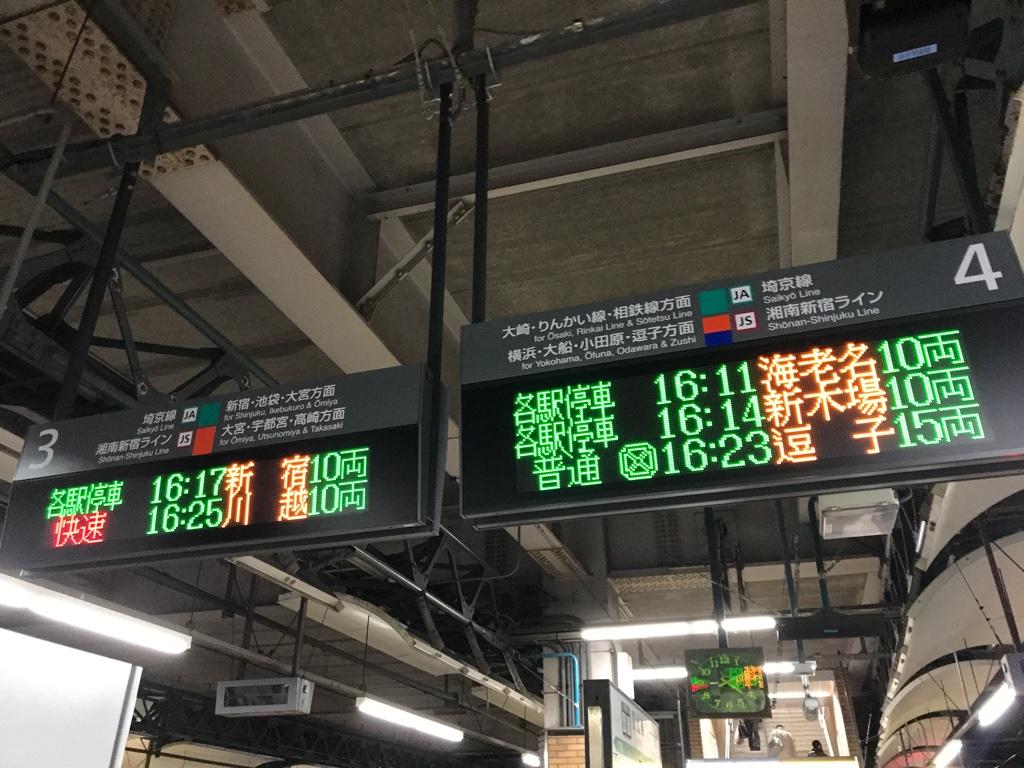 恵比寿駅ホーム3・4番線発車時刻案内