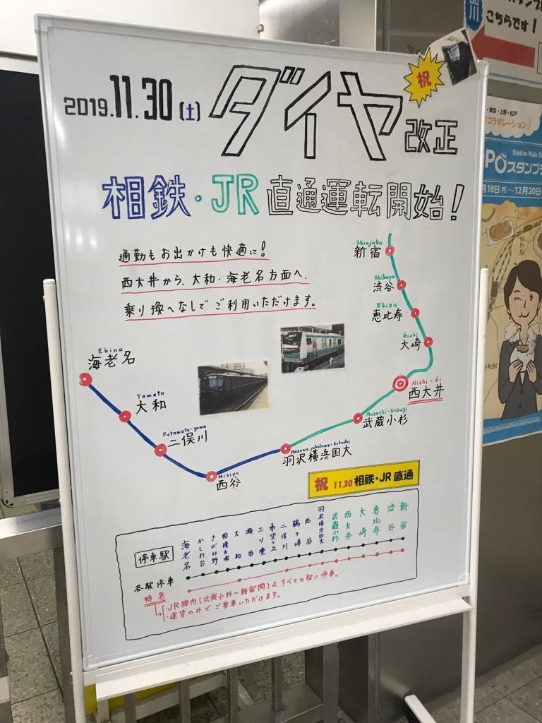 JR西大井駅改札付近のホワイトボードに書かれたダイヤ改正の案内