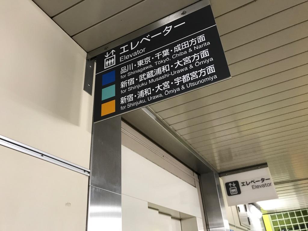 西大井駅2番線に上がるエレベータの案内
