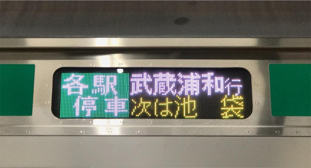 日中も頻繁に見られるようになった埼京線武蔵浦和行き