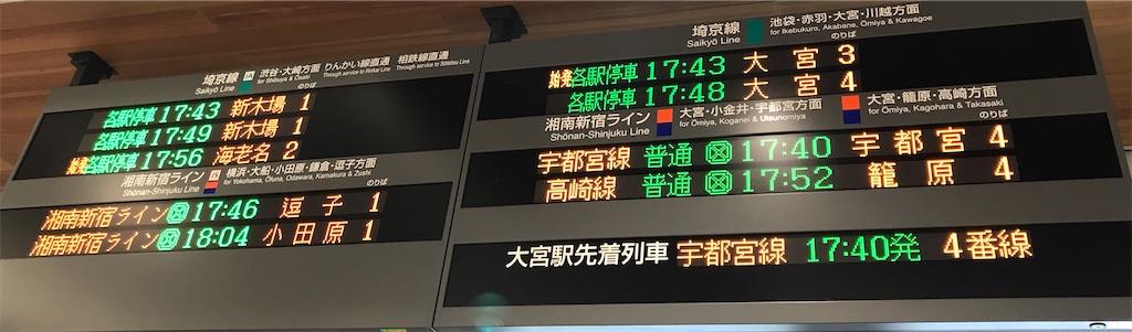 新宿駅1-4番線の発車時刻案内標。1・2番線と3・4番線で用途がよりハッキリ分かれた。