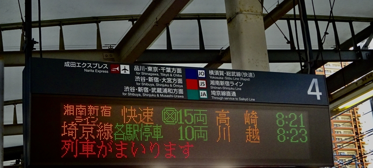 武蔵小杉駅8:23発川越行きの案内