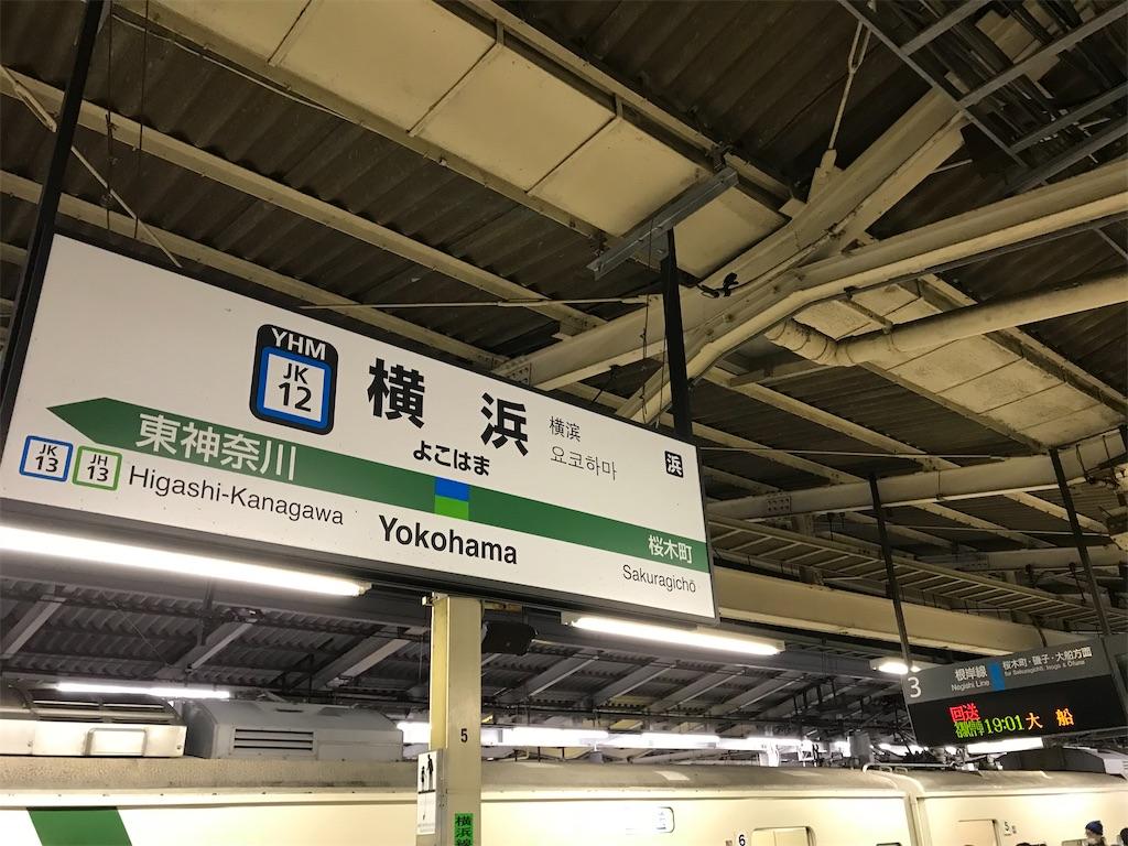 185系が横浜駅(京浜東北線ホーム)を経由した記録として(2019/1/2)