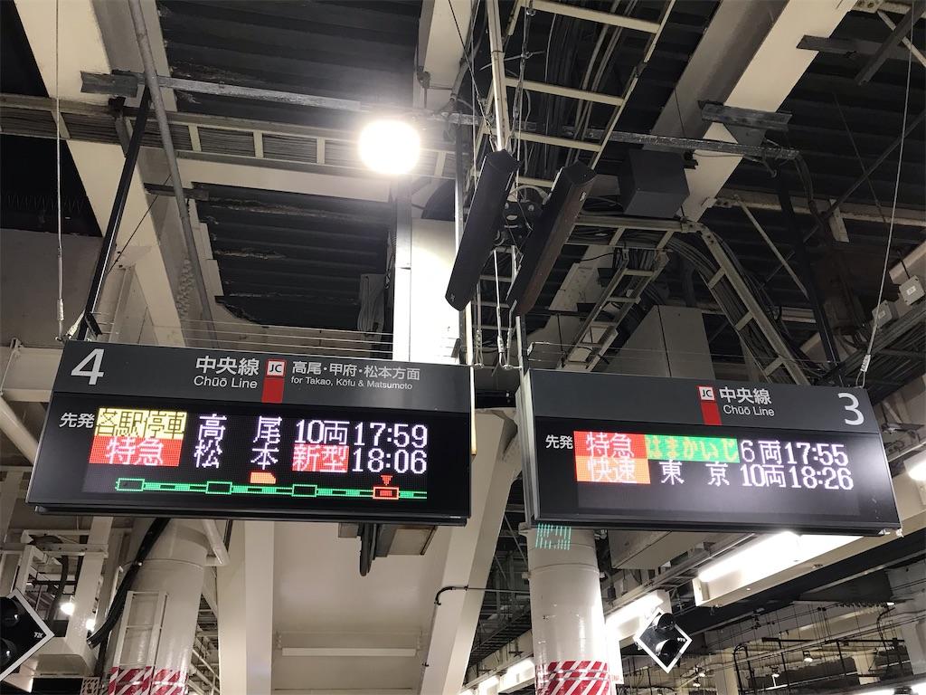 八王子駅3・4番線発車案内 E353系は当時「新型」車両(2019/1/2)