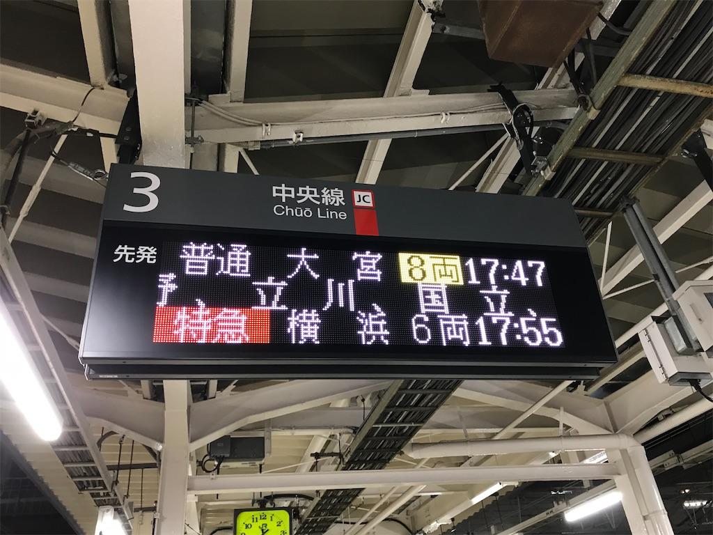 八王子駅3番線、むさしの号・はまかいじ号の予告(2019/1/2)