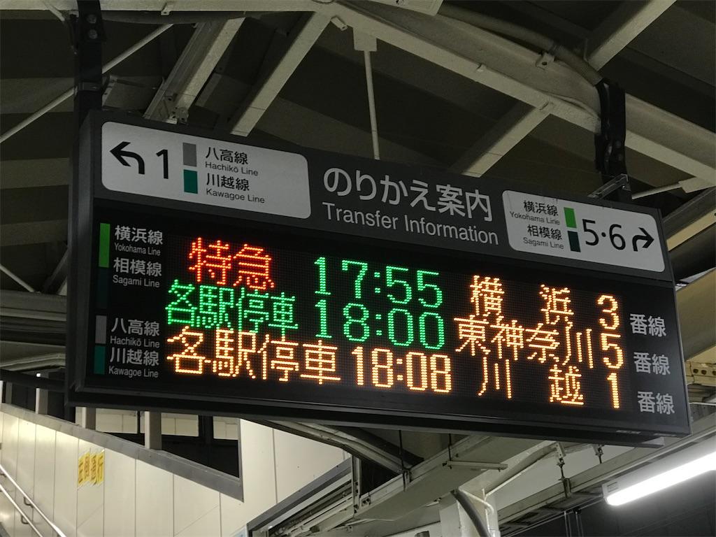 八王子駅3・4番線ホームからののりかえ案内だが、横浜線方面先発は3番線のはまかいじ号(2019/1/2)