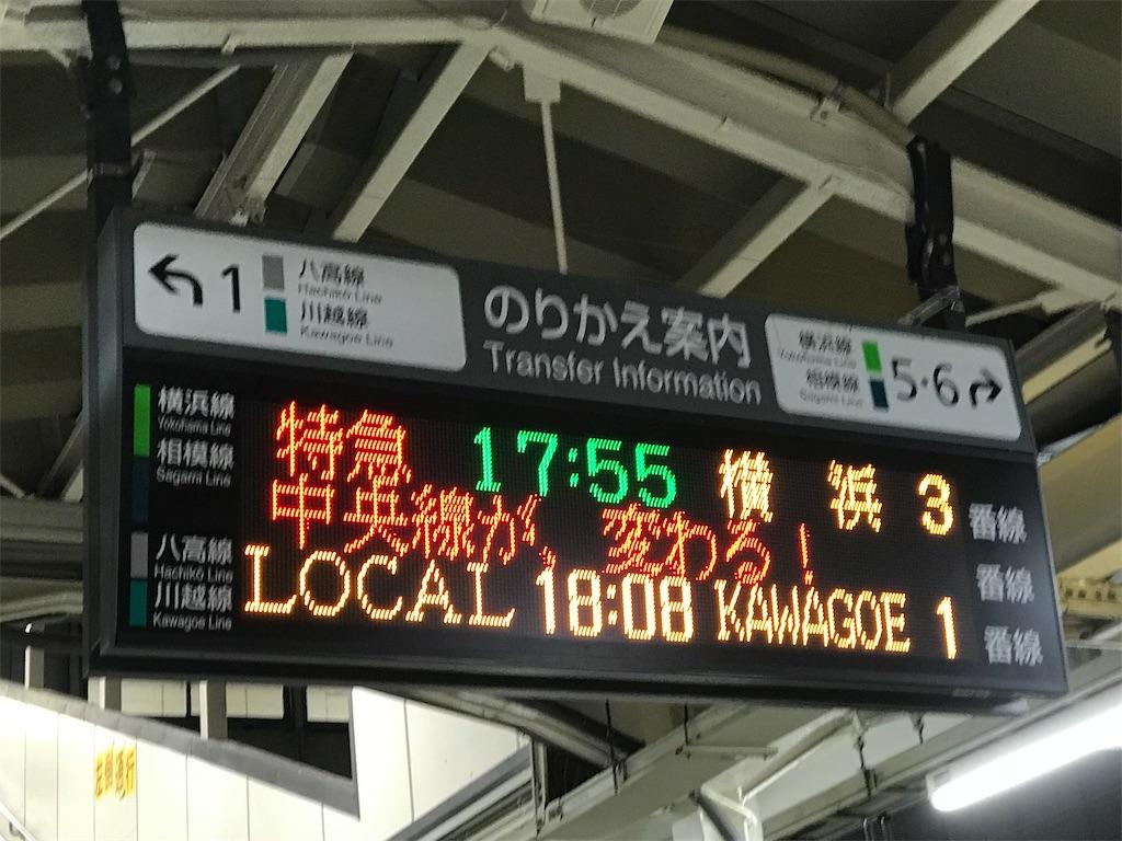 はまかいじ号到着直前の八王子駅電光掲示板「中央線が、変わる!」(2019/1/2)