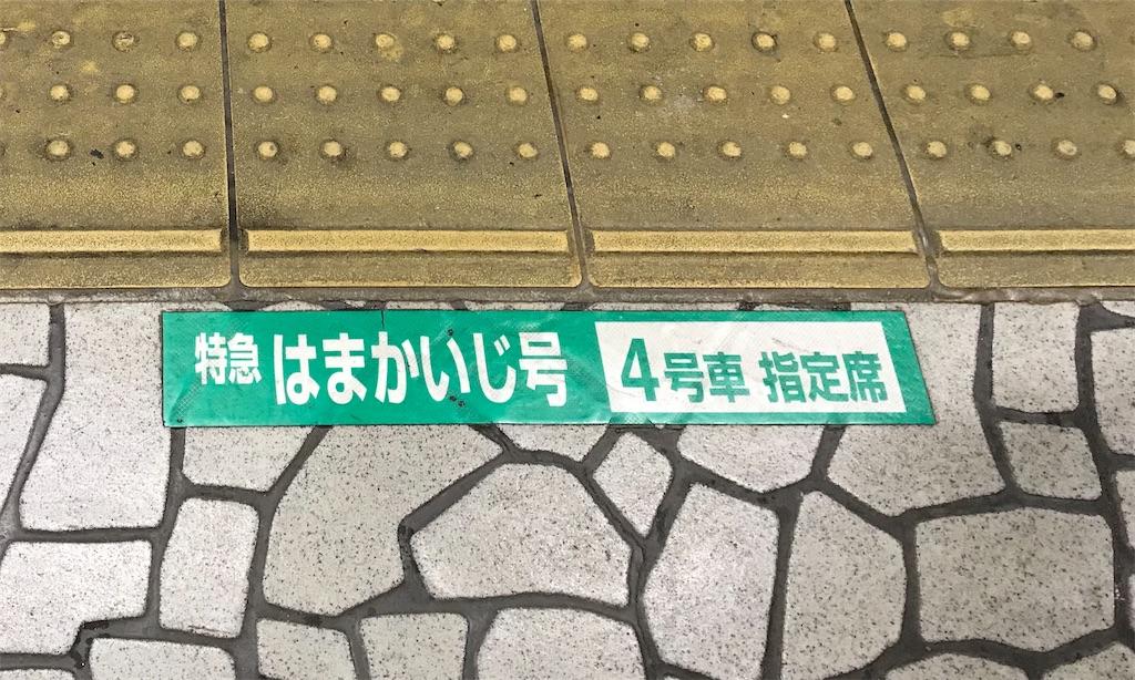 八王子駅3番線のはまかいじ号乗車案内(2019/1/2)