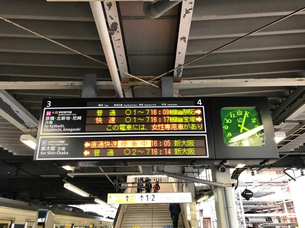直通快速停車中の放出駅発車時刻案内(2019/4/30)