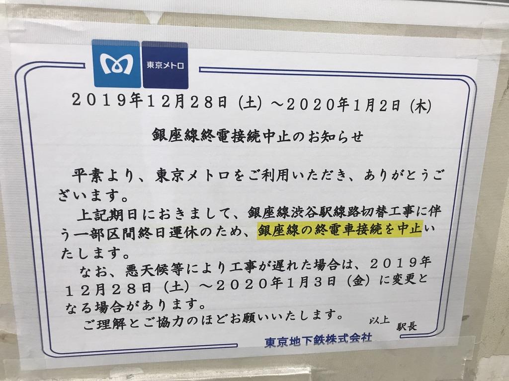 運休期間中の終電接続中止の張り紙(2019/12/25)