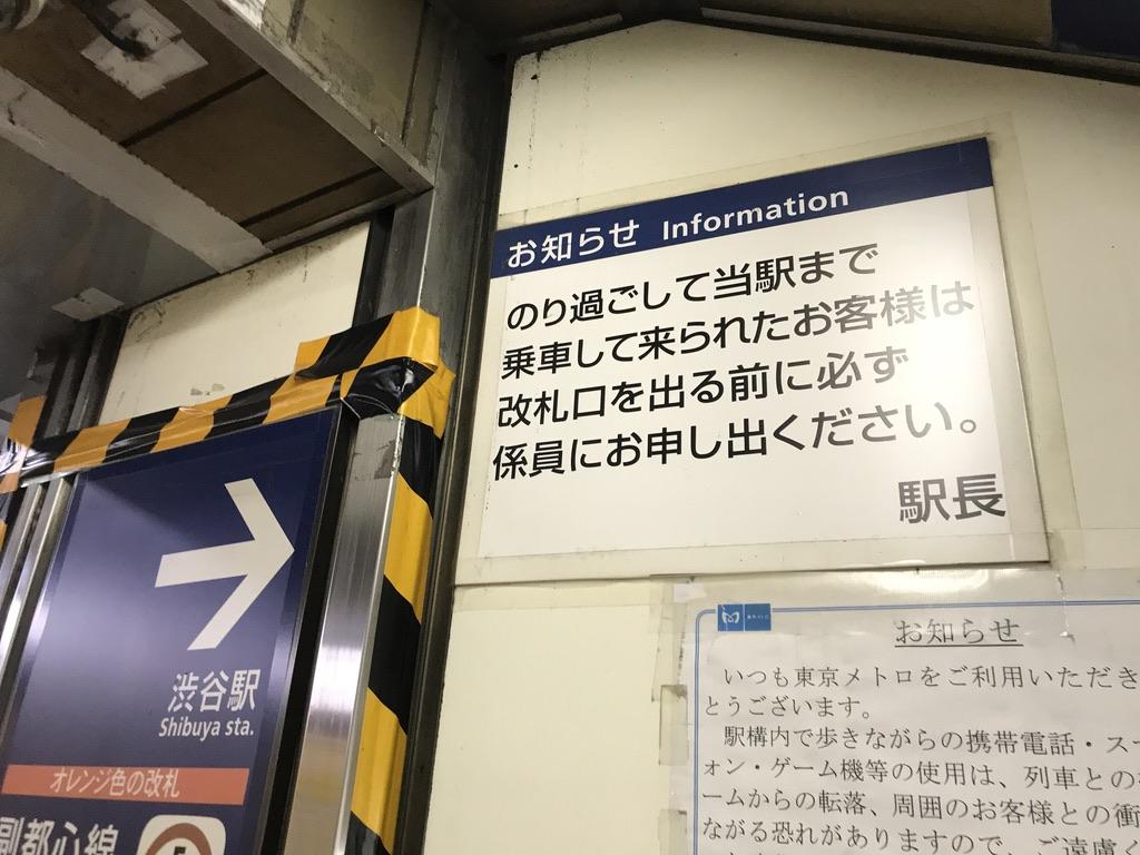 降車ホームに掲示されている、乗り過ごしした乗客向けの案内(2019/12/25)