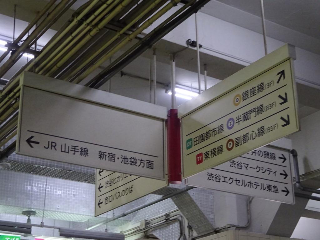JRの玉川改札から銀座線乗車口に向かう途中で見える案内(2019/12/25)