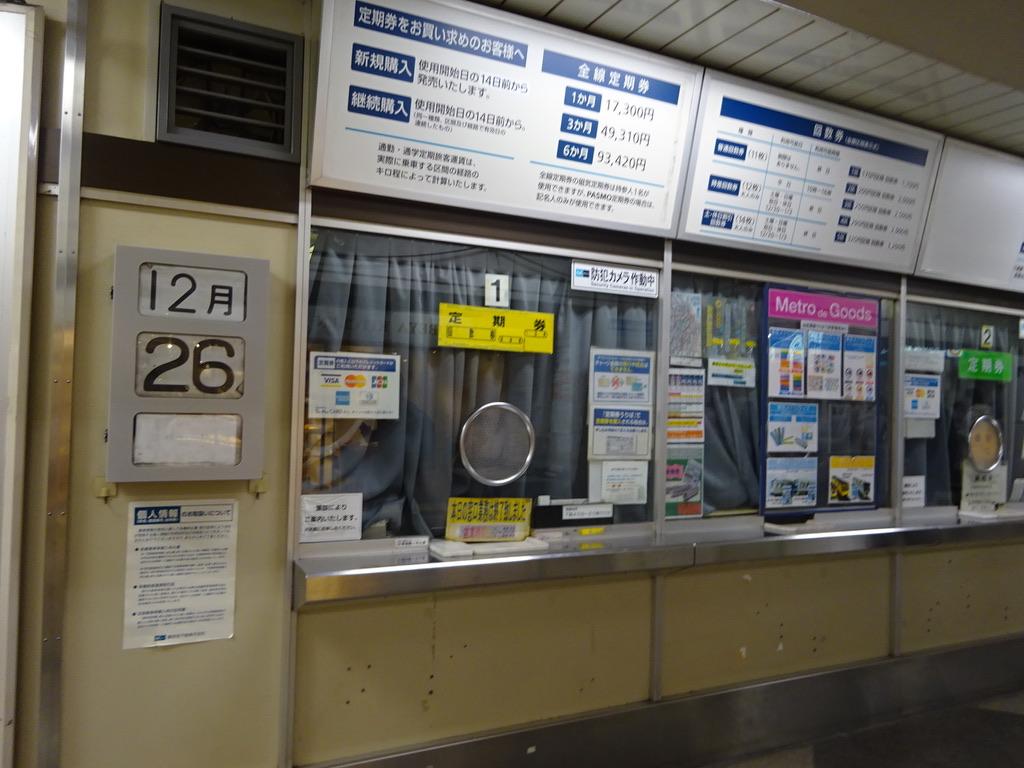 移設と共に閉鎖になってしまう渋谷駅東京メトロ定期券うりば窓口(2019/12/26)