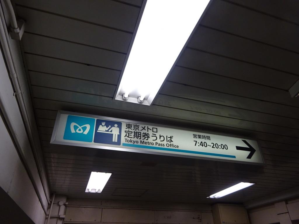 移設と共に閉鎖になってしまう渋谷駅東京メトロ定期券うりば案内(2019/12/26)