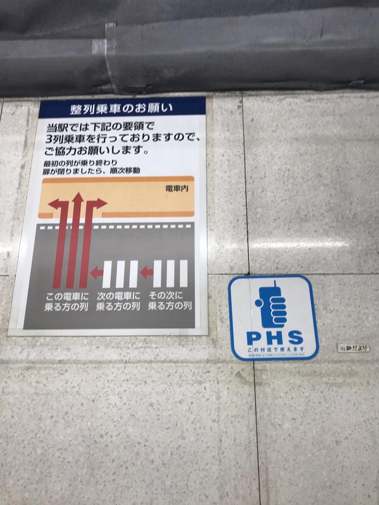乗車ホームに掲示されている「整列乗車のお願い」と、懐かしの「PHS」が使用できるとの掲示(2019/12/26)