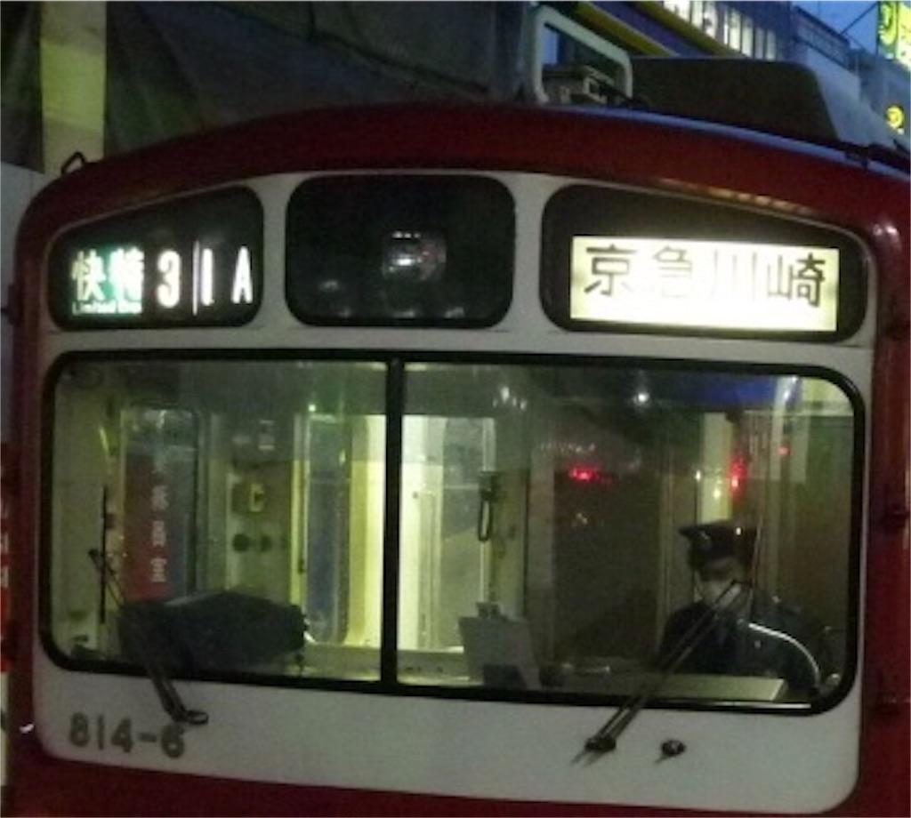 快特京急川崎行きとして運転(2010/3/9@京急蒲田1番線)
