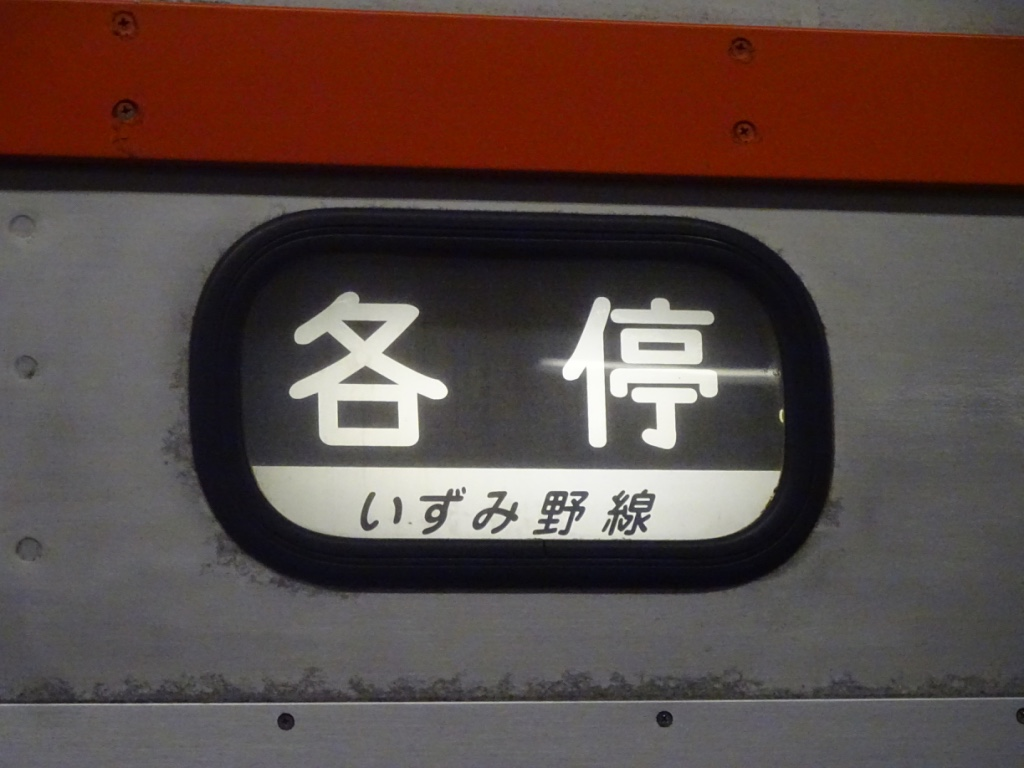 相鉄7000系側面の種別表示幕(各停/いずみ野線)
