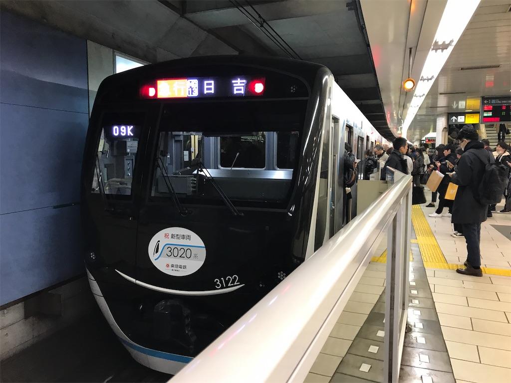 目黒駅に停車中の東急目黒線3122F急行日吉行き(2019/12/26)