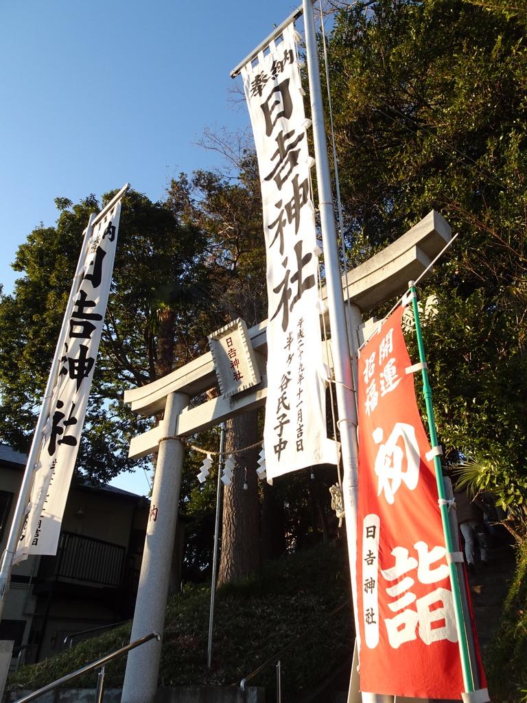 二俣川駅から徒歩7分の場所にある日吉神社(2020/1/1)
