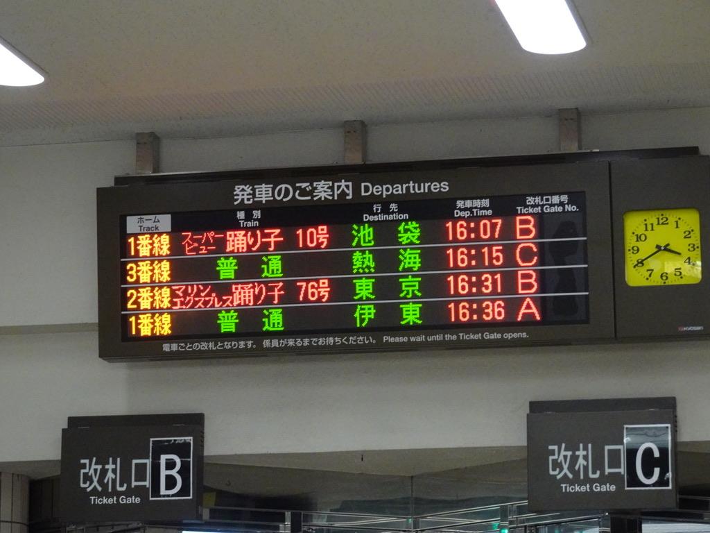スーパービュー踊り子10号発車前の伊豆急下田駅発車標(2020/1/2)
