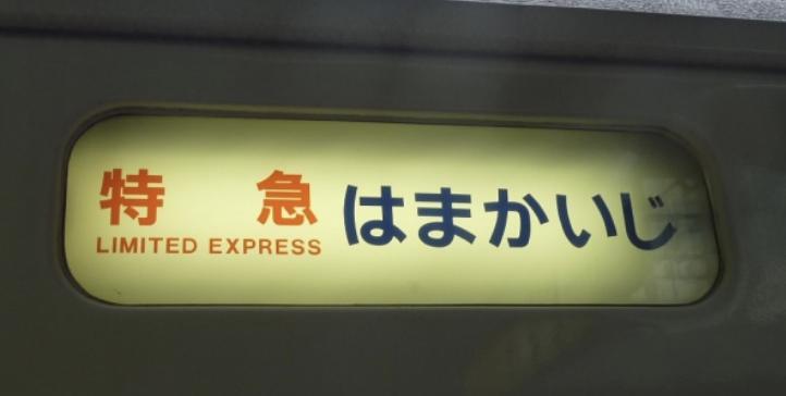 特急はまかいじ号(2011/6/12)