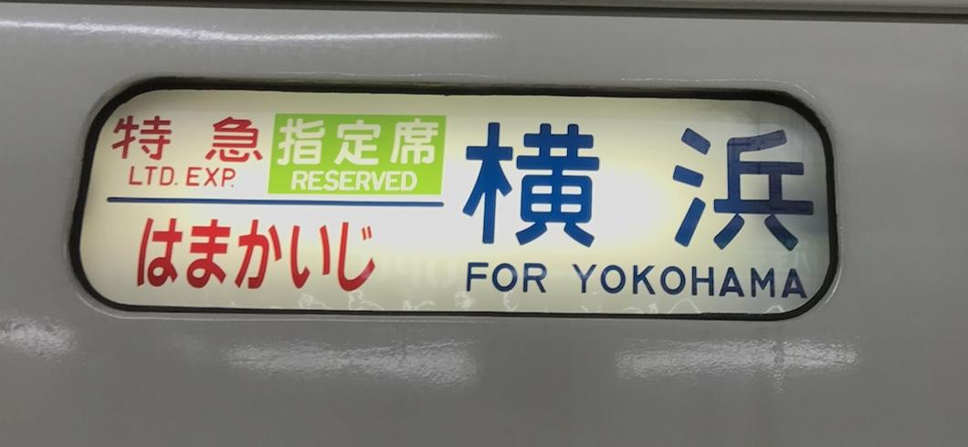 特急はまかいじ号横浜行き(2019/1/2)