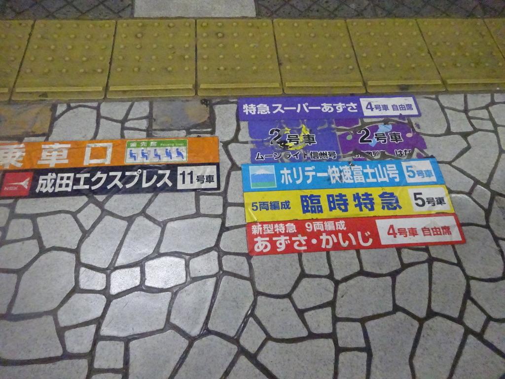 八王子駅4番線の各種列車の乗車案内(2019/1/2)