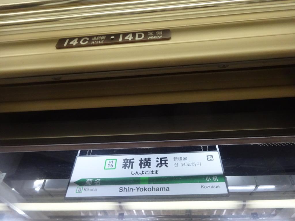 185系が新横浜駅を経由した記録として(2019/1/2)