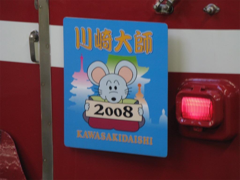 2008年の京急大師線正月ヘッドマーク1(2008/1/3)