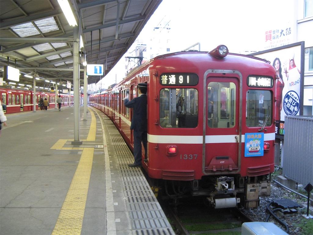2008年の正月に大師線運用に就いた1337F(2008/1/3)