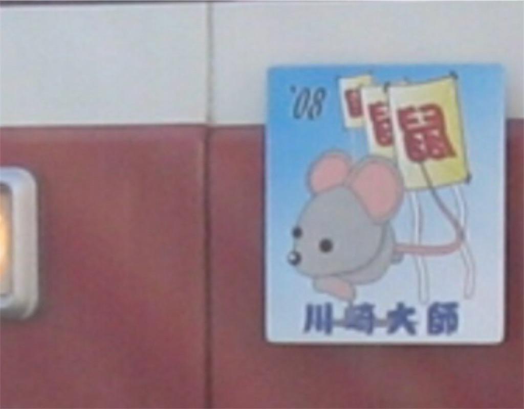 2008年の京急大師線正月ヘッドマーク2(2008/1/3)