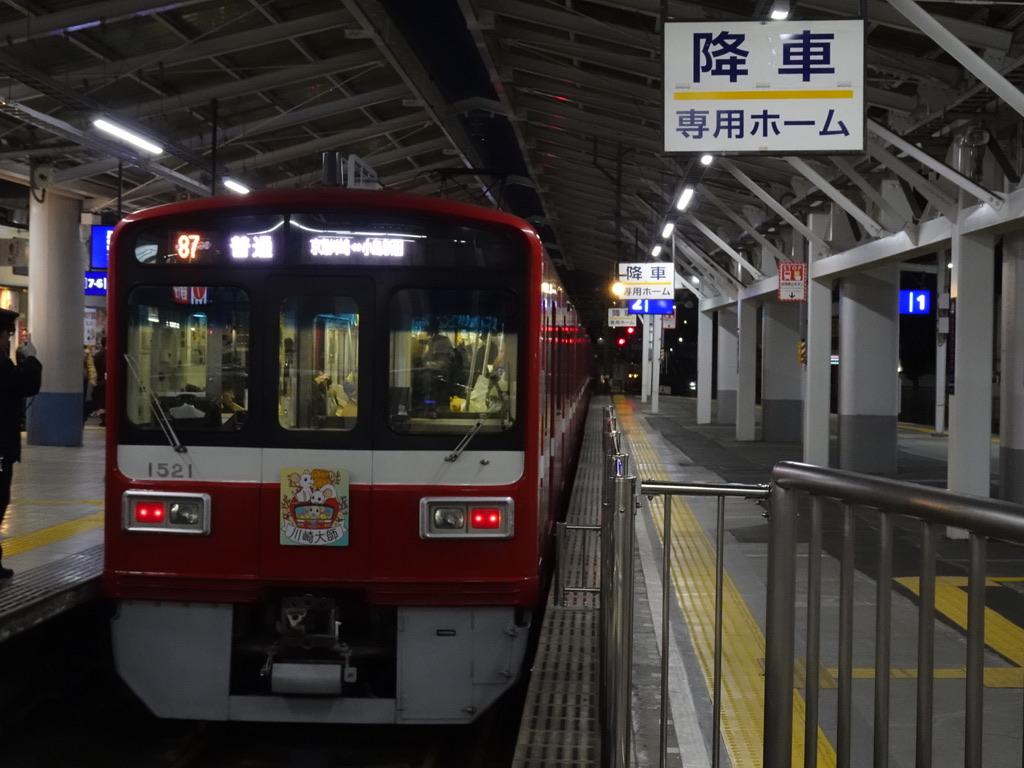 2020年の京急川崎駅1-3番ホーム(2020/1/3)