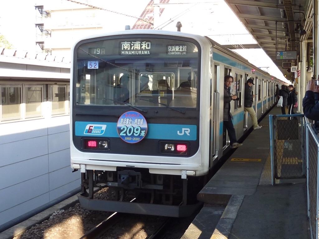 京浜東北・根岸線の209系引退から10年、その想い出 - ちょび鉄ブログ