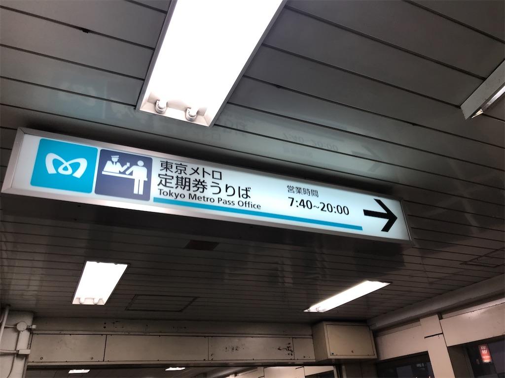 旧定期券売り場の案内看板(12/26)