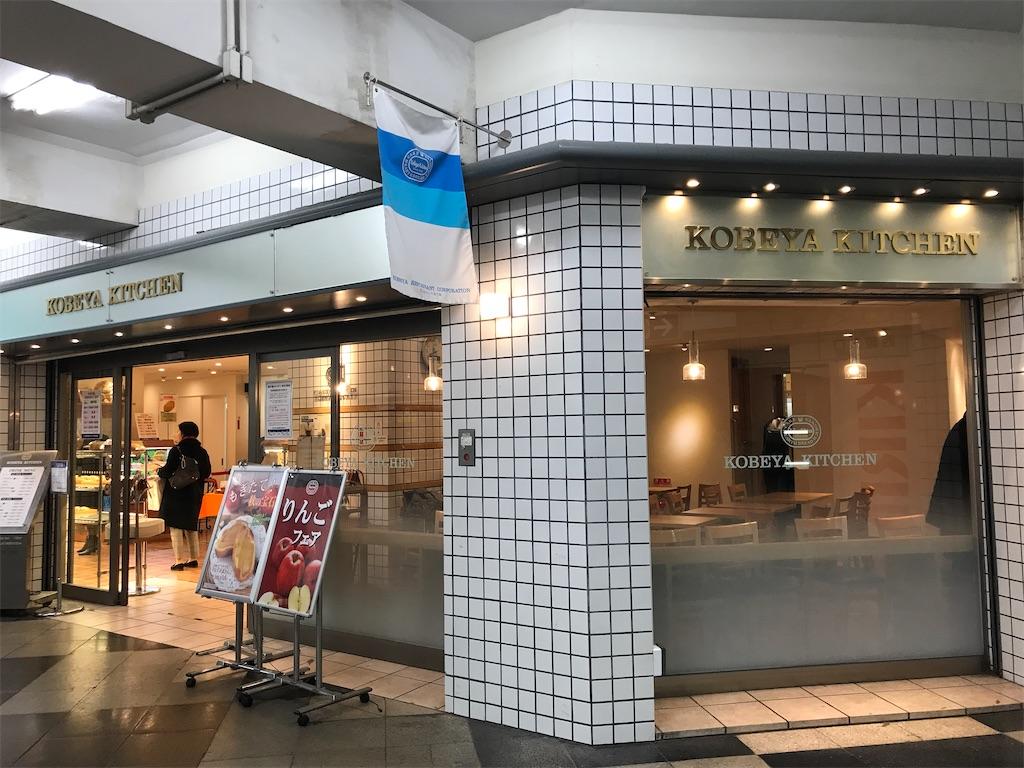 今も変わらず営業中のパン専門店・神戸屋キッチン(12/26)
