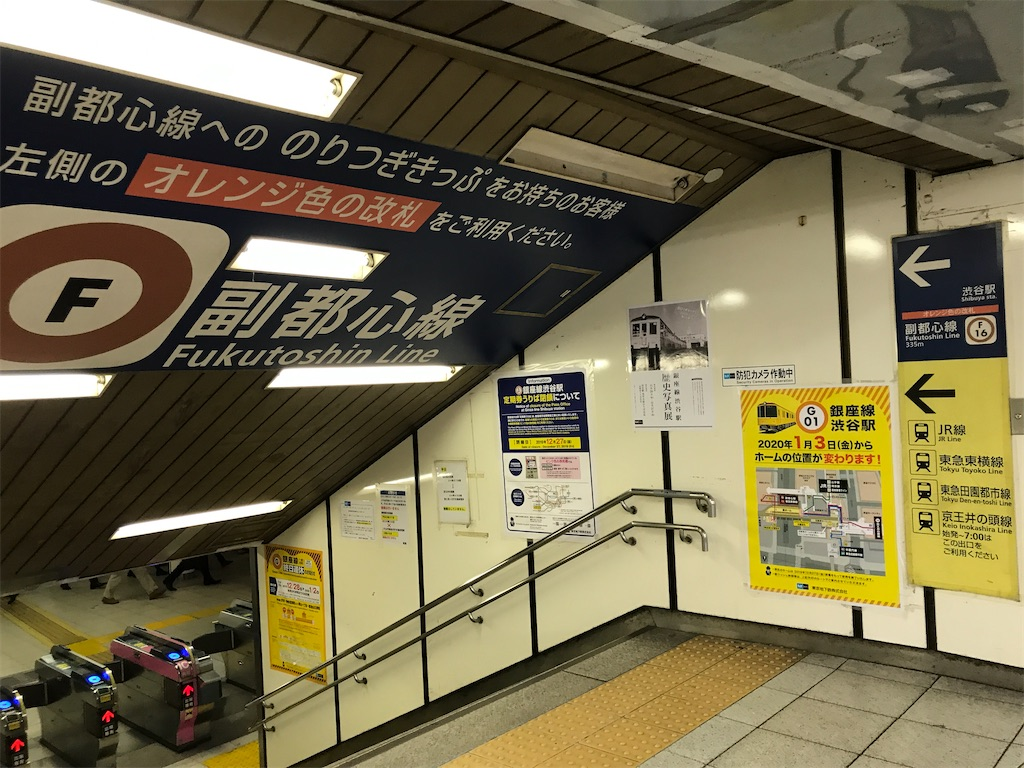 旧ハチ公前交差点改札の副都心乗り換え案内(12/25)