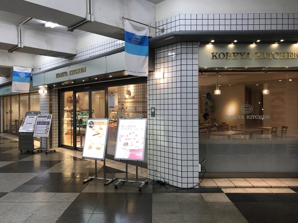 今も変わらず営業中のパン専門店・神戸屋キッチン(1/5)