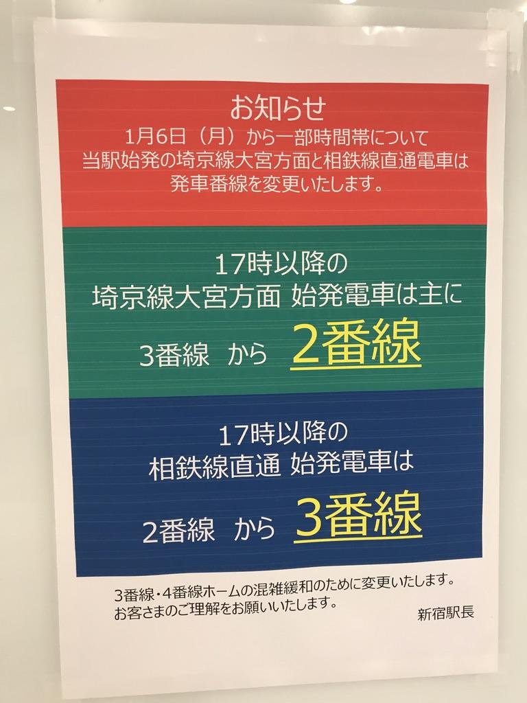 JR新宿駅各所に貼られた始発電車ホーム変更の案内