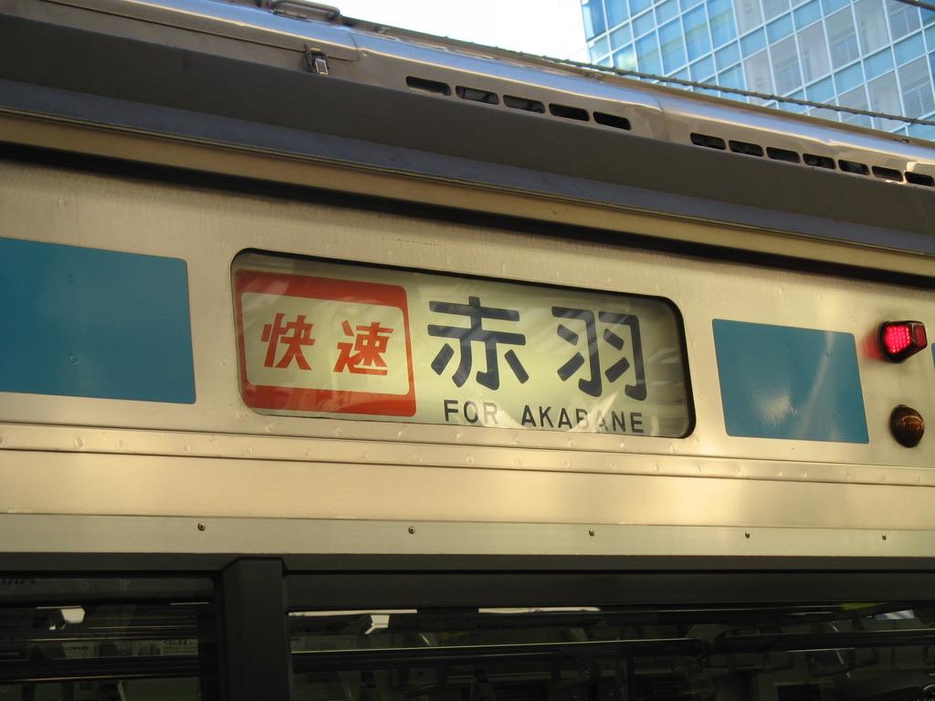 京浜東北線209系「快速赤羽行き」の幕(2007/12/23)
