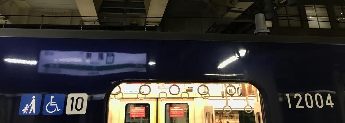 新宿駅3番線に停車中の相鉄12104F(2020/1/6)