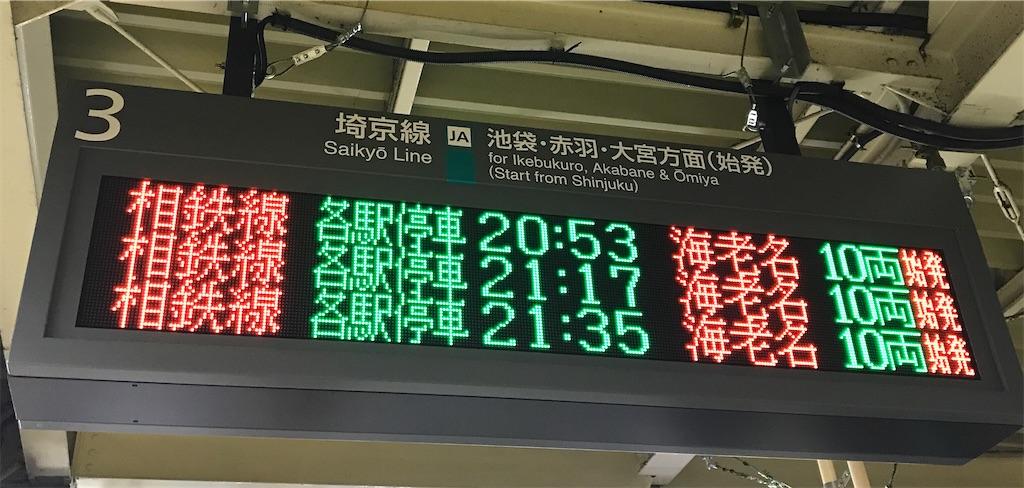 相鉄線直通の始発列車が並ぶ(新宿3番線・2020/1/7)