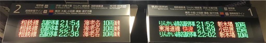 表示されている6列車すべて3文字の行先(新宿1・2番線・2019/12/11) なお現在は、夜時間帯の海老名行きは3番線から出発している