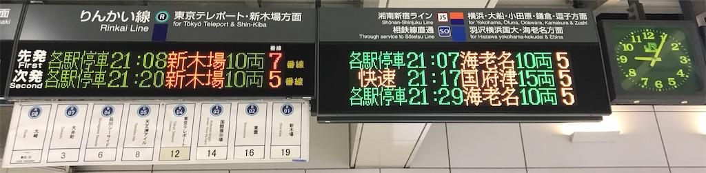 大崎駅5番線、あるいは6・7番線も3文字の行き先が多い(2019/11/30)