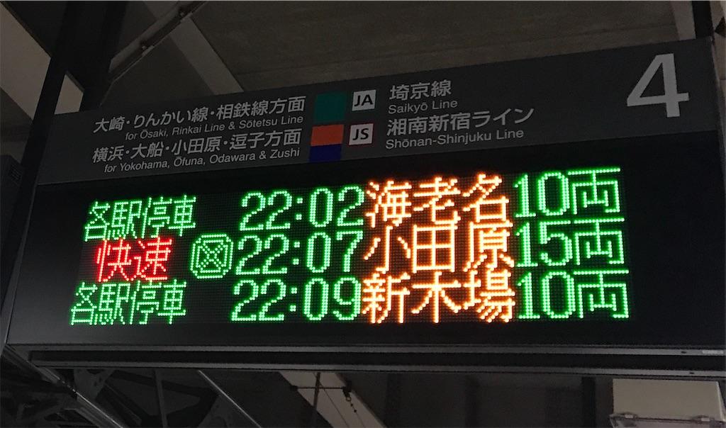 夜は相鉄直通→湘南新宿ラインが5分前後で続行することも多い(恵比寿駅4番線・2020/1/8)
