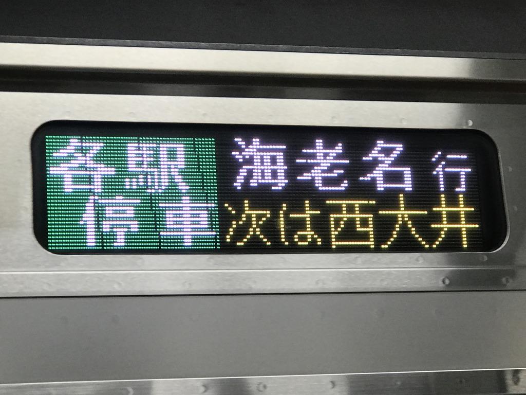 各駅停車 海老名行 次は西大井