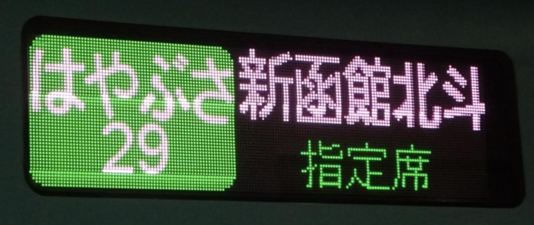 新ダイヤで「はやぶさ29号」は東京14:28発の新函館北斗行きとなる この表示は北海道新幹線開通時の東京17:20発の時代に撮影